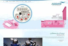 Abban Website
