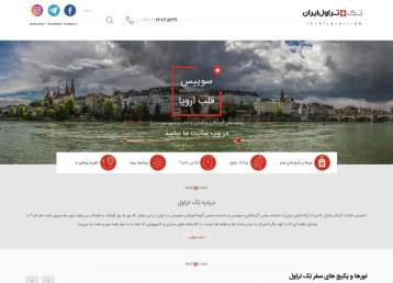 techtraveliran website