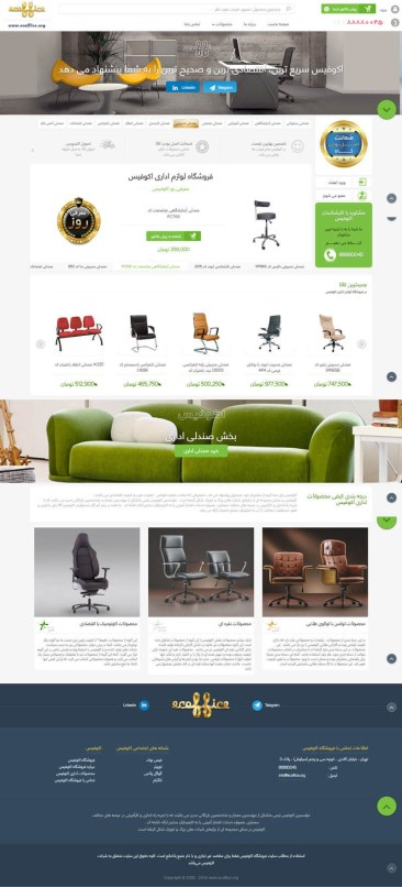 Ecoffice Website