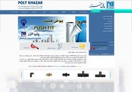 Poly Khazar Website