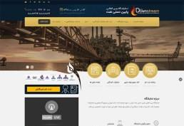 Iran Downstream Exhibition website