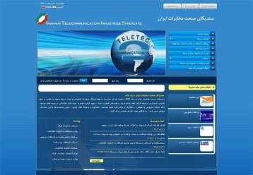 Iranian Telecommunication Industries Syndicate Website