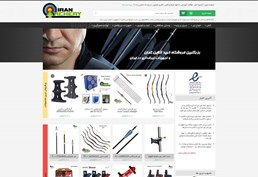 Iran archery website