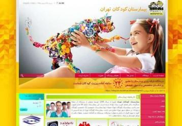 Tehran Childrens Hospital Website