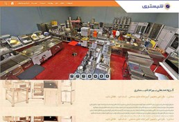 Shabestari Industrial Group website